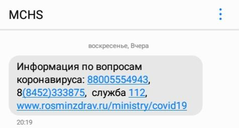 Главное управление МСЧ России напоминает жителям области об особом режиме в период профилактики короновируса