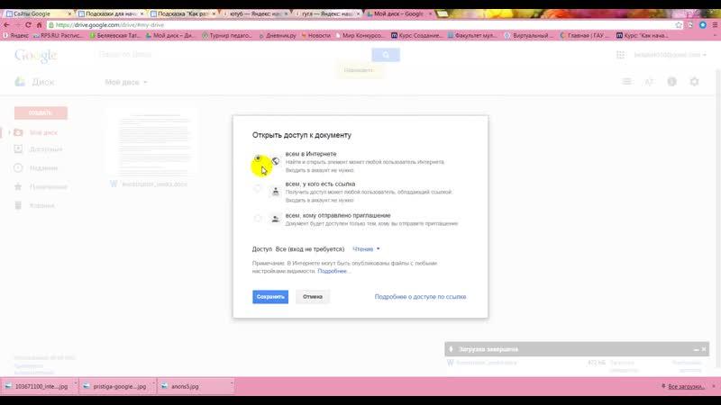 Как разместить свой файл на Диске google