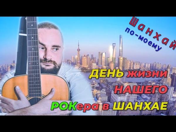 Наши в Китае офисная жизнь русского рокера I Шанхай Май 2020 Жизнь в Китае
