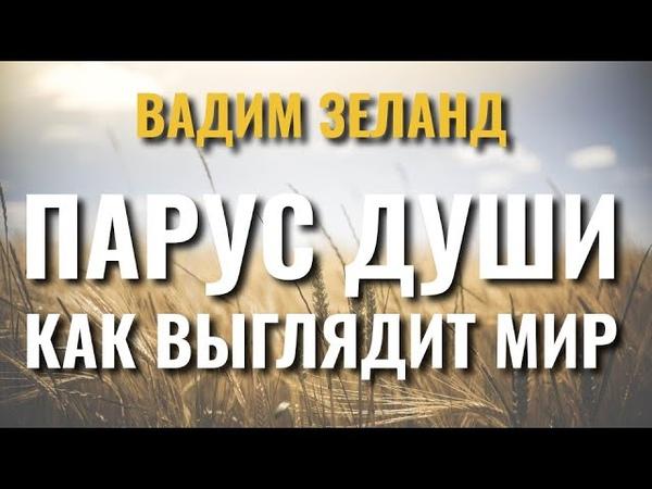 53 Вадим Зеланд Парус души Как выглядит Мир