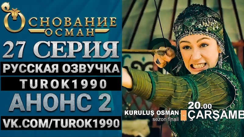 Основание Осман 27 серия Анонс 2 русская озвучка turok1990
