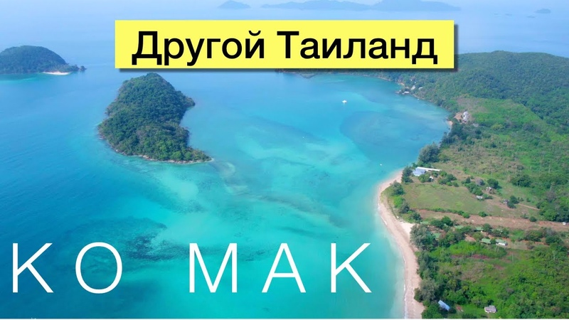 Ко МАК красивый остров и жизнь бедных тайцев koh mak