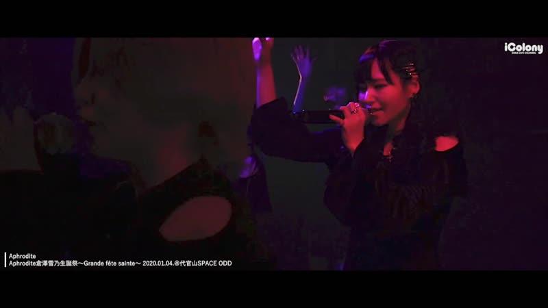 Aphrodite 4カメ:ライン音質 『Aphrodite倉澤雪乃生誕祭〜Grande fête sainte〜』2020 1 4 @代官山SPACE ODD|Japanese idol live 04 01 2020