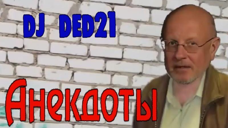 Дмитрий Пучков Гоблин в анекдотах с DJ DED21 от 26 мая 2020 или где дед руку отморозил