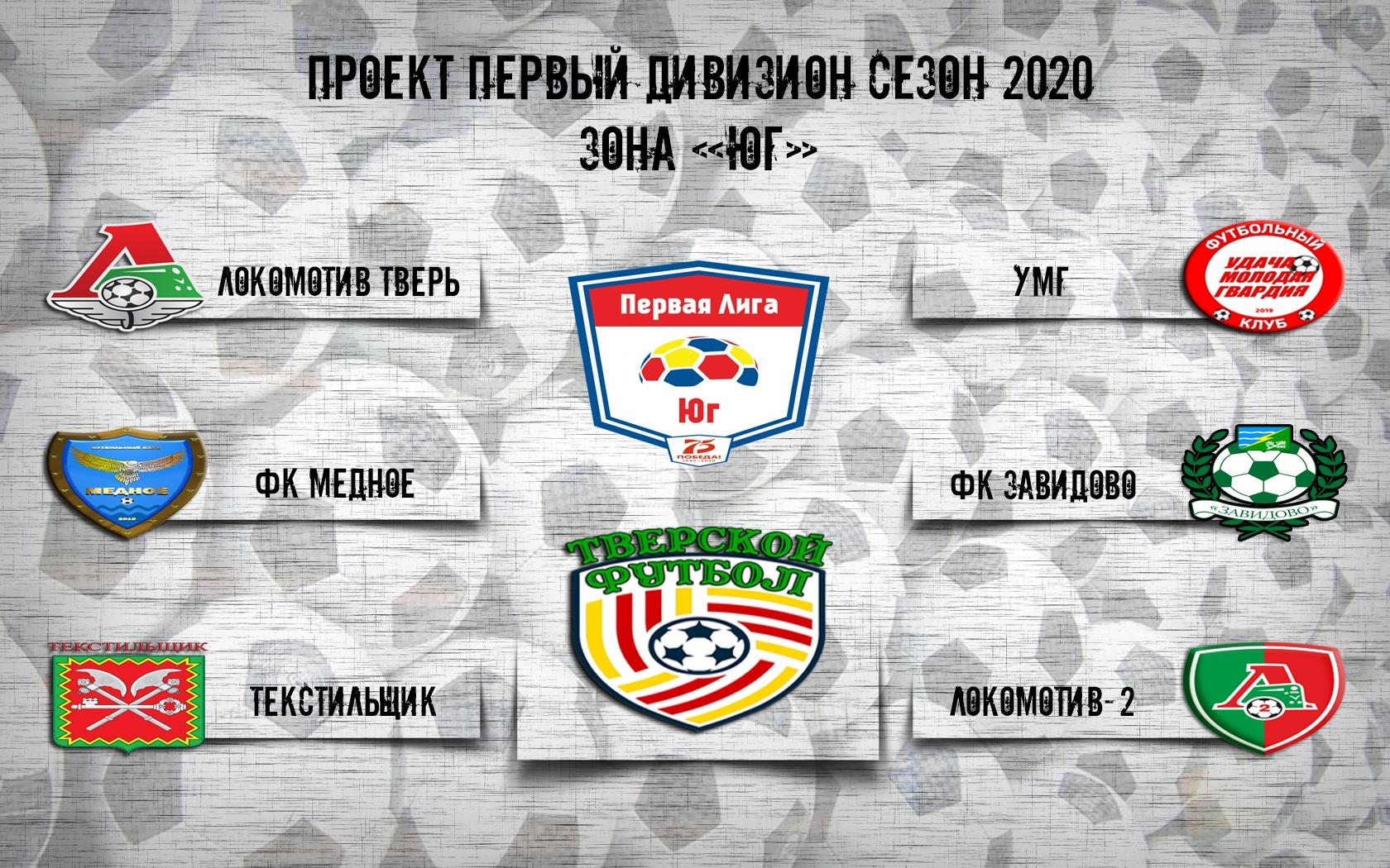 Футбольные клубы Тверской области готовятся бороться за чемпионство