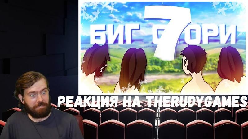 Реакция на TheRudyGames БОЛЬШАЯ ИСТОРИЯ 7 МОНТАЖ РУДИ САСИДЖ ЯРОС АЙК