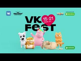 Первый день VK Fest
