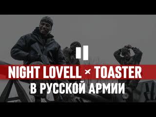 NIGHT LOVELL В РУССКОЙ АРМИИ | О ФИТЕ С PHARAOH | ШОУ ЛИЛ ДОЖДЯ