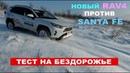 Новый Toyota RAV4 против Hyundai Santa Fe Чей полный привод лучше