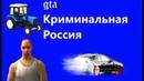 УГОРАЮ В ГТА КРИМИНАЛЬНАЯ РОССИЯ! МАГИЯ ВНЕ ХОГВАРТСА!