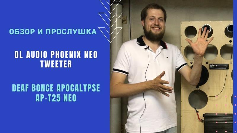 Обзор и прослушка DL Audio Phoenix NEO Tweeter vs Deaf Bonce Apocalypse AP-T25 NEO