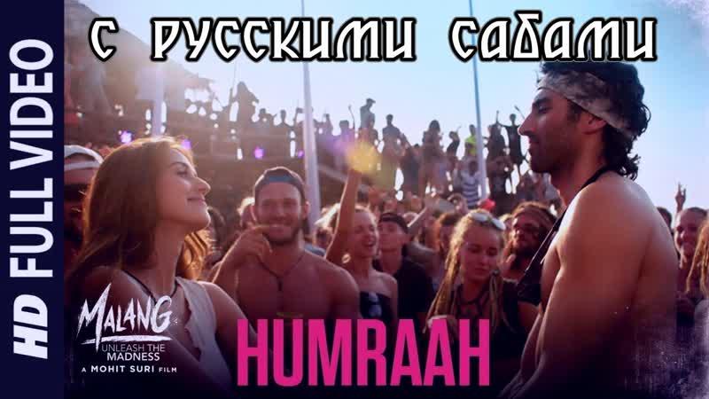 Humraah Full Song ¦ Malang ¦ Aditya R K Disha P Anil K Kunal K рус суб