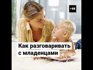 Как правильно разговаривать с маленькими детьми