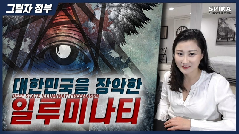 【결정적 사건】 한국 일루미나티의 통로 IMFㅣ조지 소로스의 경제 식민지ㅣ44