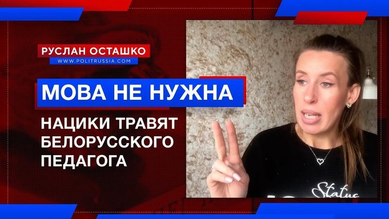 Нацики травят белорусского педагога сказавшего что мова не нужна Руслан Осташко