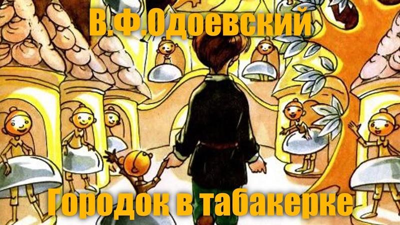 В Ф Одоевский Городок в табакерке