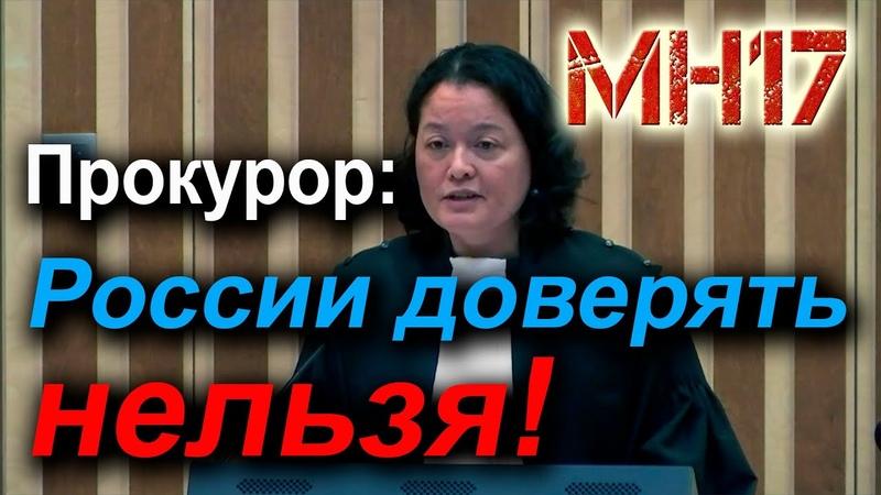 Суд в Гааге Секретные свидетели Бук и как врала Россия в деле МН17 русская озвучка 10 03 2020