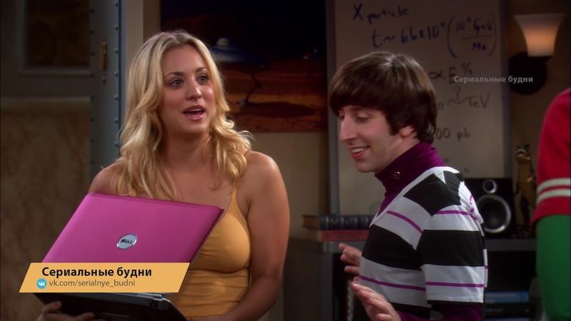 Шелдон научил Пенни играть в MMORPG Приколы из сериала Теория Большого Взрыва 2 сезон 3 серия