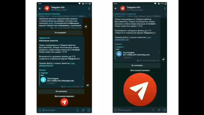 В Beta версии Telegram для Android системное уведомление о смене аватара группы или канала стало значительно больше