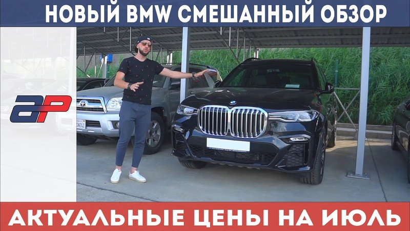 Цены на автомобили в Грузии на рынке Autopapa июль 2020г обсуждение с Гогай Чкадуа