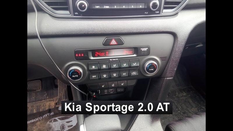 Kia Sportage как работает система климат контроля