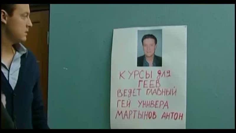 Курсы для геев ведет главный гей универа Мартынов Антон