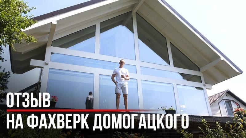 Отзыв на дом Берген Опти в Сочи Зимой тепло летом прохладно Фахверк Домогацкого