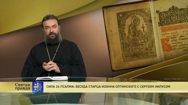 Прот Андрей Ткачёв Сила 26 псалма Беседа старца Иоанна Оптинского с Сергеем Нилусом