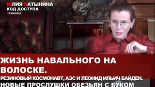 Юлия Латынина /Код доступа / 17.04.2021 / LatyninaTV /