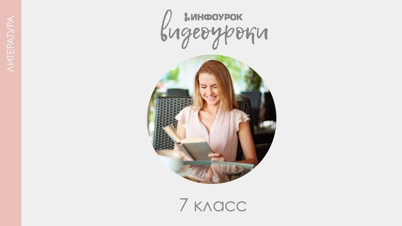 Иван Сергеевич Тургенев Рассказ Бирюк Русская литература 7 класс 19 Инфоурок