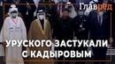 Вице-премьер-министр Украины Уруский прогуливался с Кадыровым на выставке в Абу-Даби
