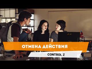 Отмена действия | Control Z  трейлер сериала с субтитрами 2020