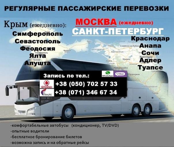 Пассажирские перевозки на крымском спецтехника в нижегородской области