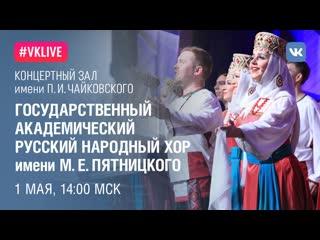Домашний сезон Московской филармонии: Государственный академический русский народный хор имени М. Е. Пятницкого