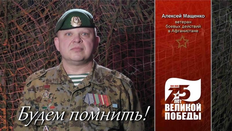 Алексей Мащенко читает стихи Степана Щипачёва 1943 год Проект Будем помнить будемпомнить75