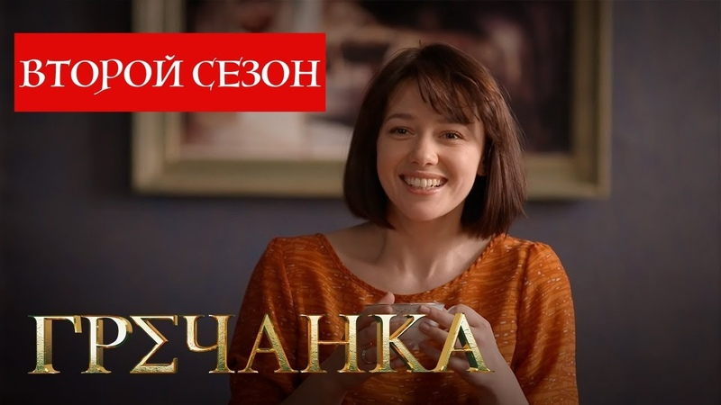 Гречанка 2 сезон 1 серия Мелодрама 2020 Интер Дата выхода и анонс