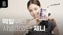 Jennie @ Harpers BAZAAR Korea x Chanel April 2021 interview