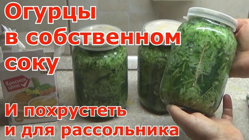 Огурцы в собственном соку на зиму Холодный способ без уксуса и без стерилизации Подойдут переростки