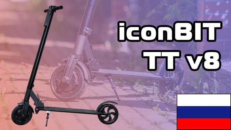 IconBIT TTv8 RU лайфстайл видео