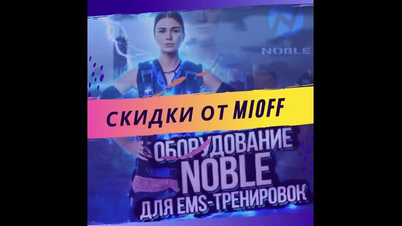 Noble для поста №2 .mp4