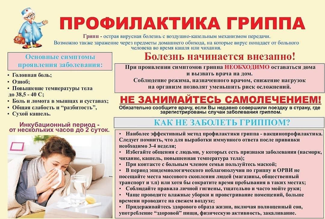 В Петровском районе растёт количество заболевших ОРВИ