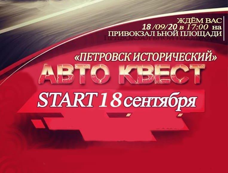 Началась регистрация участников автоквеста, посвящённого улицам Петровска