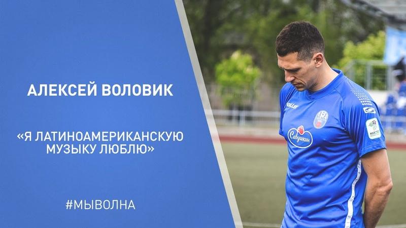 Алексей Воловик в нашей рубрике