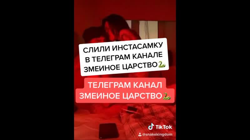 Телеграмм Со Сливом Инстасамки
