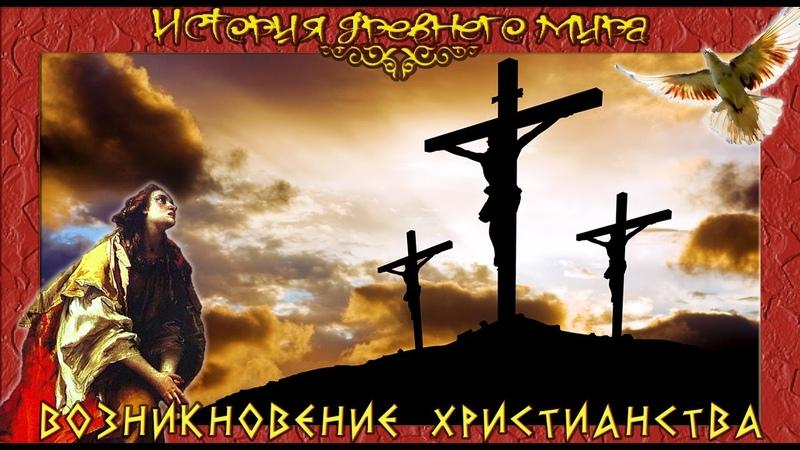 Возникновение христианства рус История древнего мира