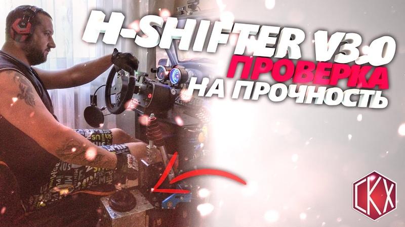 TEST самодельный h shifter v3 DIY Sim Racing h shifterV3