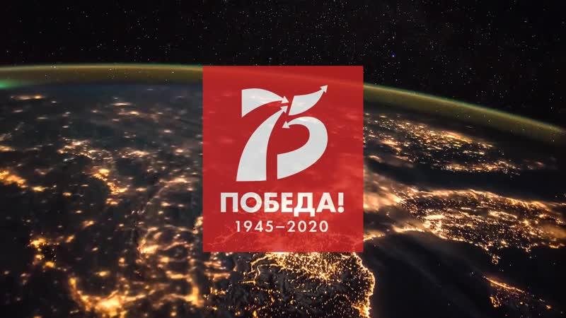 Поздравление Генерального директора Госкорпорации Роскосмос Дмитрия Рогозина с Днём Победы