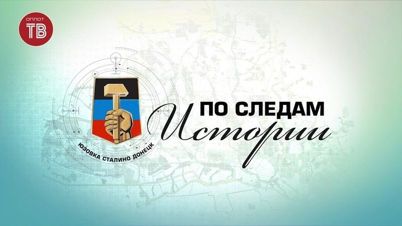 По следам истории Братская школа Выпуск №69