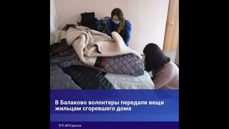 В Балаково волонтеры передали вещи жильцам сгоревшего дома