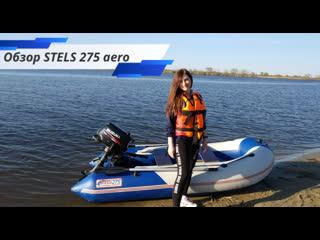 Обзор лодки Stels 275 aero